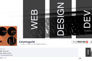 Facebookページ開設しました