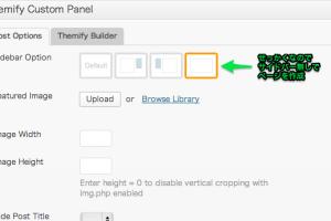 1.まず通常の管理画面から ページの作成はサイドバー無しのFull Widthをベースにします。