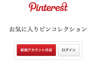 Pinterest 日本語版がスタートでさらに利用しやすく