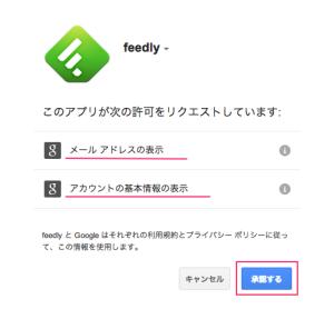 feedly-setup-image6