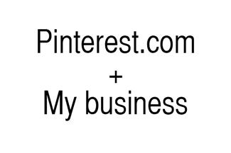 Pinterestはサービス系ビジネスにも有効かも