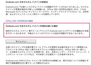 おっと、outlook.comの独自ドメインが使えるサービスが終了してた;