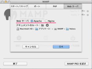 MAMP-NGINX-image0