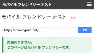 Googleのモバイルフレンドリーテストを早速やってみました!