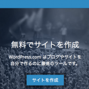 wordpress.comはhttpsがデフォルトになった模様